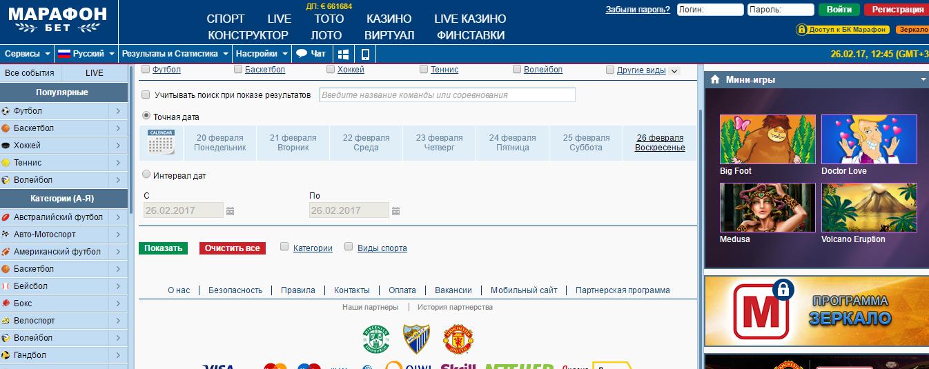 Обзор сайта Марафонбет
