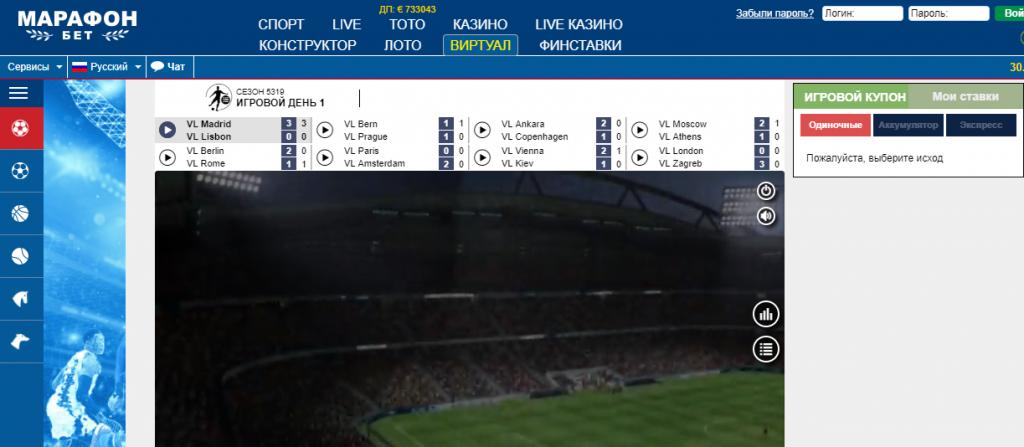 Виртуальный футбол на сайте Marathonbet